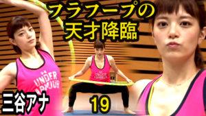 テレビ朝日公式YouTubeチャンネル【動画、はじめてみました】にて三谷紬アナにフラフープエクササイズを指導しました