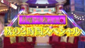 10/14日テレ「月曜から夜ふかし」特番に出演します
