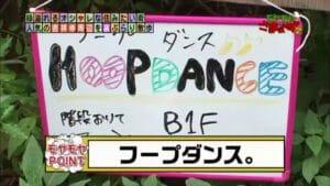 大橋アナ、フラフープ首回しを完全マスター!モヤさま2四谷編放送でした