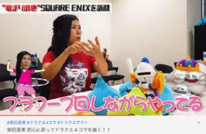 漫画家・柴田亜美先生は健康に配慮しスマホでゲームしながらフラフープを回すそうです