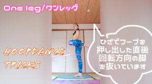 ベリーダンスとフープダンスがフュージョンアップ!異なるジャンルのダンステクニックを融合させる