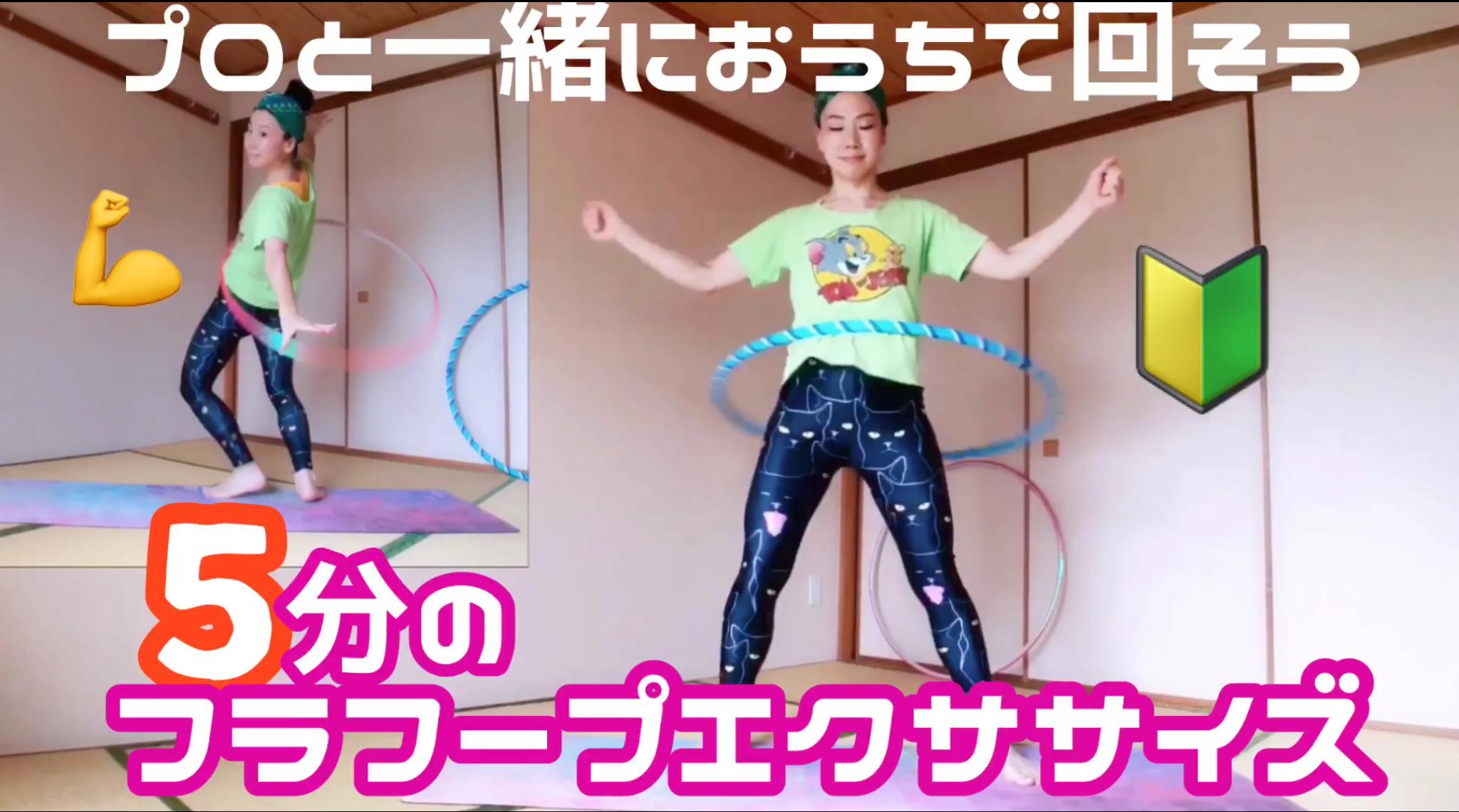 日本初のフラフープ&フープダンススクール【フープ東京】オフィシャルブログ【夏休み特別企画】おひとり様料金で家族一緒にフラフープを習える・一画面ファミリーレッスンプランはじめました