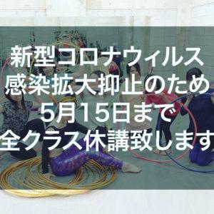 【新型コロナウイルス感染症対策】5月15日までの全クラス休講のお知らせ