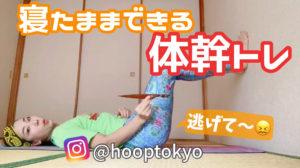 40代筋トレ初心者に捧げる。【運動できる体】になる体幹トレーニング動画5選