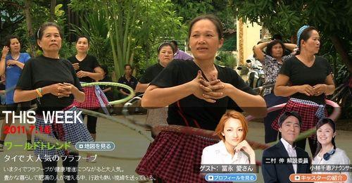 NHK海外ネットワーク・タイのフラフープブーム
