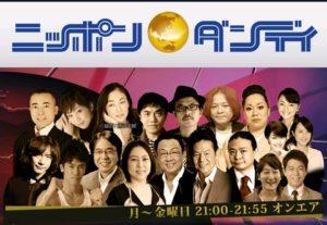 MXTV「ニッポン・ダンディ」出演します