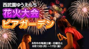西武園ゆうえんちファイアーショー・二日目!
