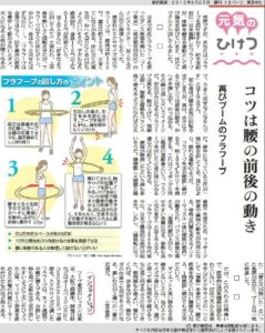 朝日新聞8月25日版に掲載されました!