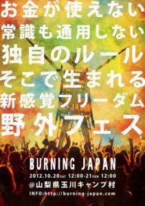 週末のイベント情報!大森・成田山圓能寺en+ & Burning Japan