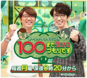 漫画家・柴田亜美先生が「オータケ・サンタマリアの100まで生きるつもりです」に出演されたそうです