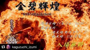 【出演予告】11/18産能大「瑞木祭」にかぐづちfeat.Vajra出演します
