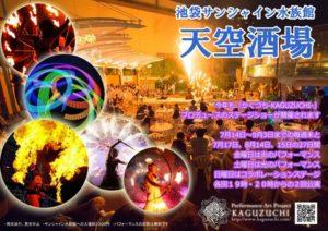 【予告】8/27「かぐづち-KAGUZUCHI-」 プロデュース・サンシャイン水族館ファイアーショーにVajra-MAJU & AYUMI-出演します