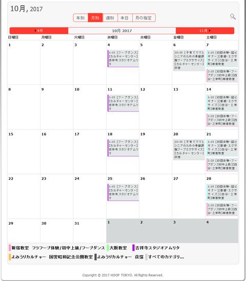 Screenshot-2017-9-20 レッスンスケジュール