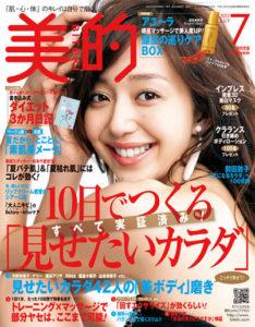 小学館『美的』7月号「回すエクササイズ」で読モ指導!