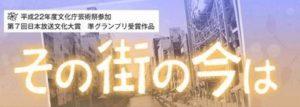 ほっしゃん。おめでとう!ドラマ「その街の今は」日本放送文化大賞準グランプリ受賞
