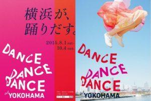 【出演予告】9/30横浜ダンスパラダイス@みなとみらい にフープ東京6名出演します!