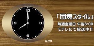 NHK「団塊スタイル」本日オンエアです!
