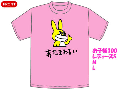 あたまわるいTシャツ