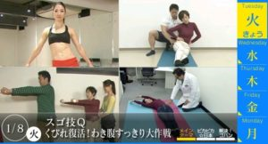 NHKあさイチ裏話&1月課題曲「WOW」ビデオ