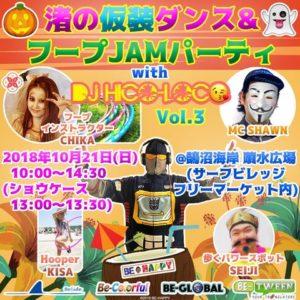 【フープのある生活】10/21 渚の仮装ダンス&フープJAMパーティー【無料フープイベント】