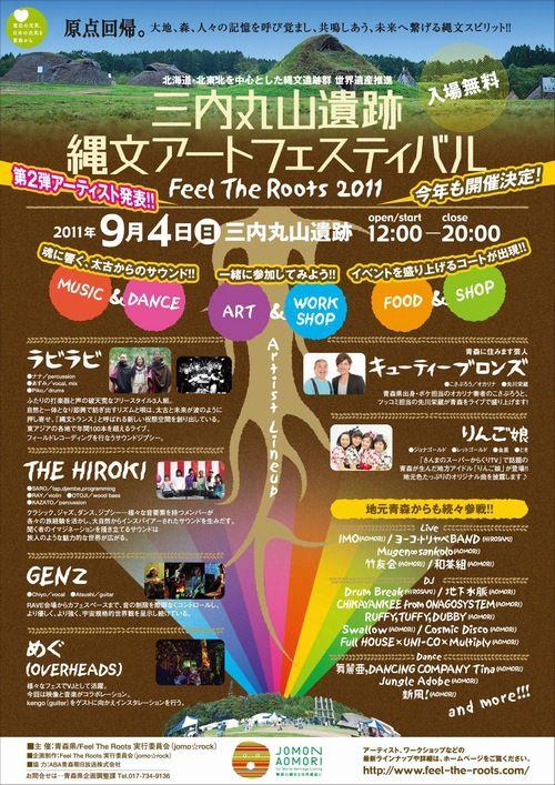 縄文アートフェスティバル2011