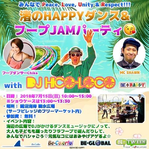 NHK「#ジューダイ」フラフープアイドル出演&フープイベント情報