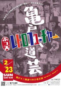 2/23亀戸大道芸に出演します