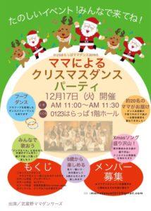 12/17ママによるクリスマスダンスパーティ@0123はらっぱ【東京・武蔵野】