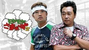 モヤモヤさまぁ~ず2にフープ東京が再登場します