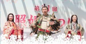 練馬照姫まつりにフープ東京クルー【RING】出演します