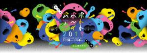 六本木アートナイト2019に代表AYUMI出演します